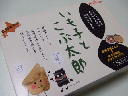 いも子とこぶ太郎1.jpg