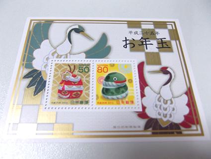 2013お年玉記念切手.jpg