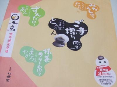 東北ごま団子1.jpg