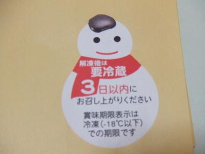 東北ごま団子3.jpg