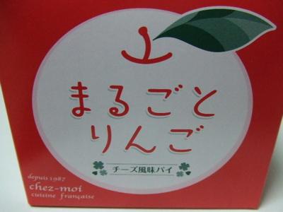 東北りんご1.jpg