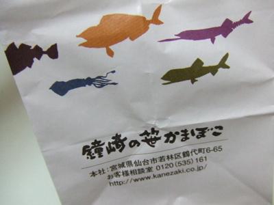 笹かまぼこ01.jpg